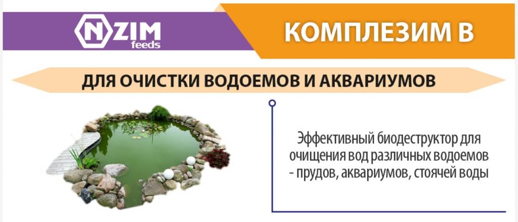 Комплезим В ENZIM Agro
