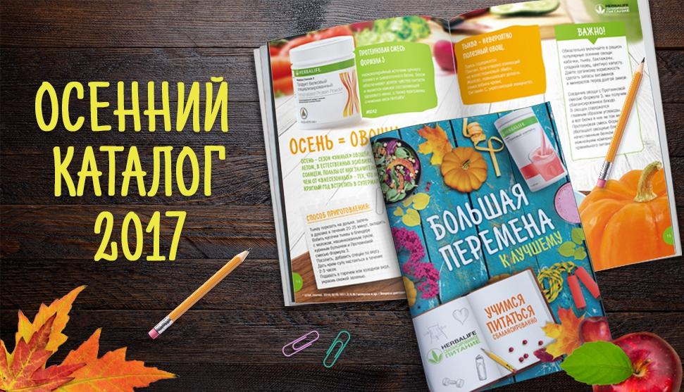 продукты гербалайф для похудения каталог