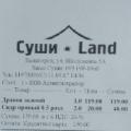 Отзыв о Суши-Land: Заходили с компанией в Суши-Land+!