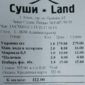 Отзыв о Суши-Land: Рекомендую Суши-Land+ на пр. Правды, 62!!!