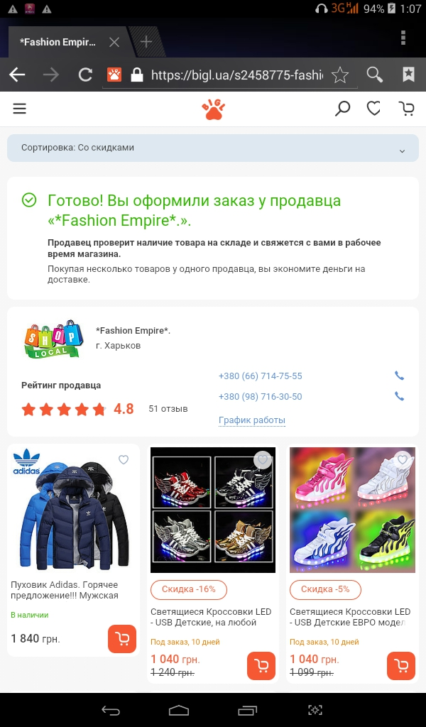 "Bigl.ua / Бигль юа - Продавец магазина ""Fashion Empire"" Cветлана."