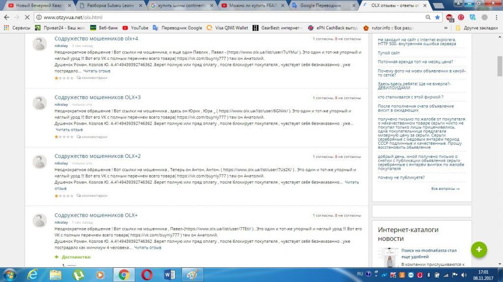 Сайт отзывов Украины - модераторы отстой