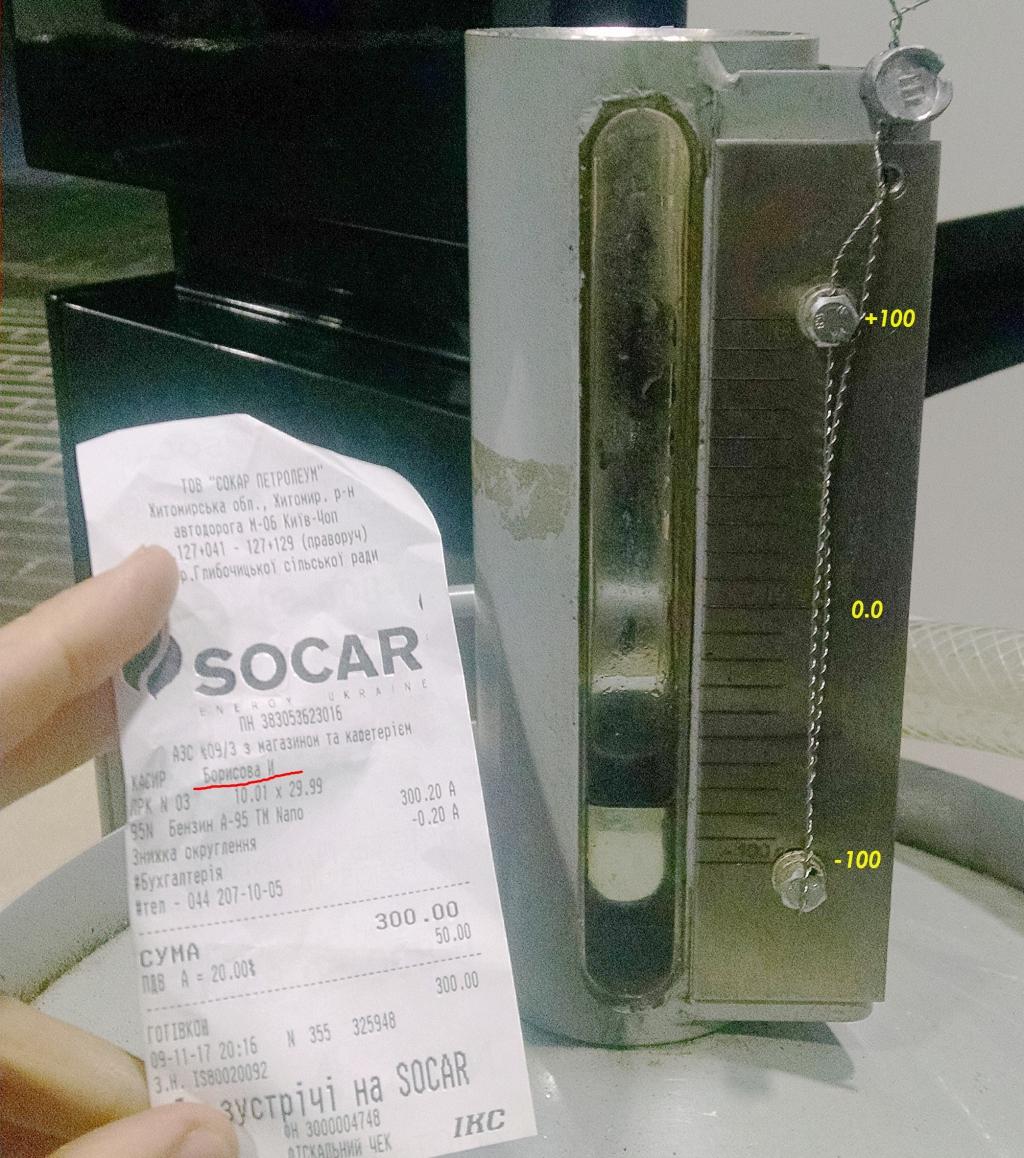 SOCAR - Не рекомендую