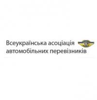 Всеукраинская ассоциация автомобильных перевозчиков