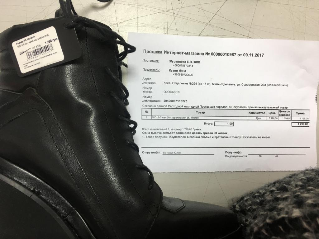 7d23fa7d0 Miraton Fashion Market отзывы - ответы от официального представителя ...