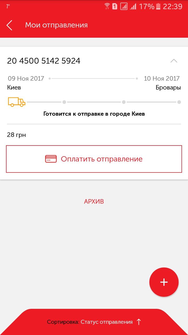 НОВАЯ ПОЧТА (Нова Пошта) - Как это понимать?