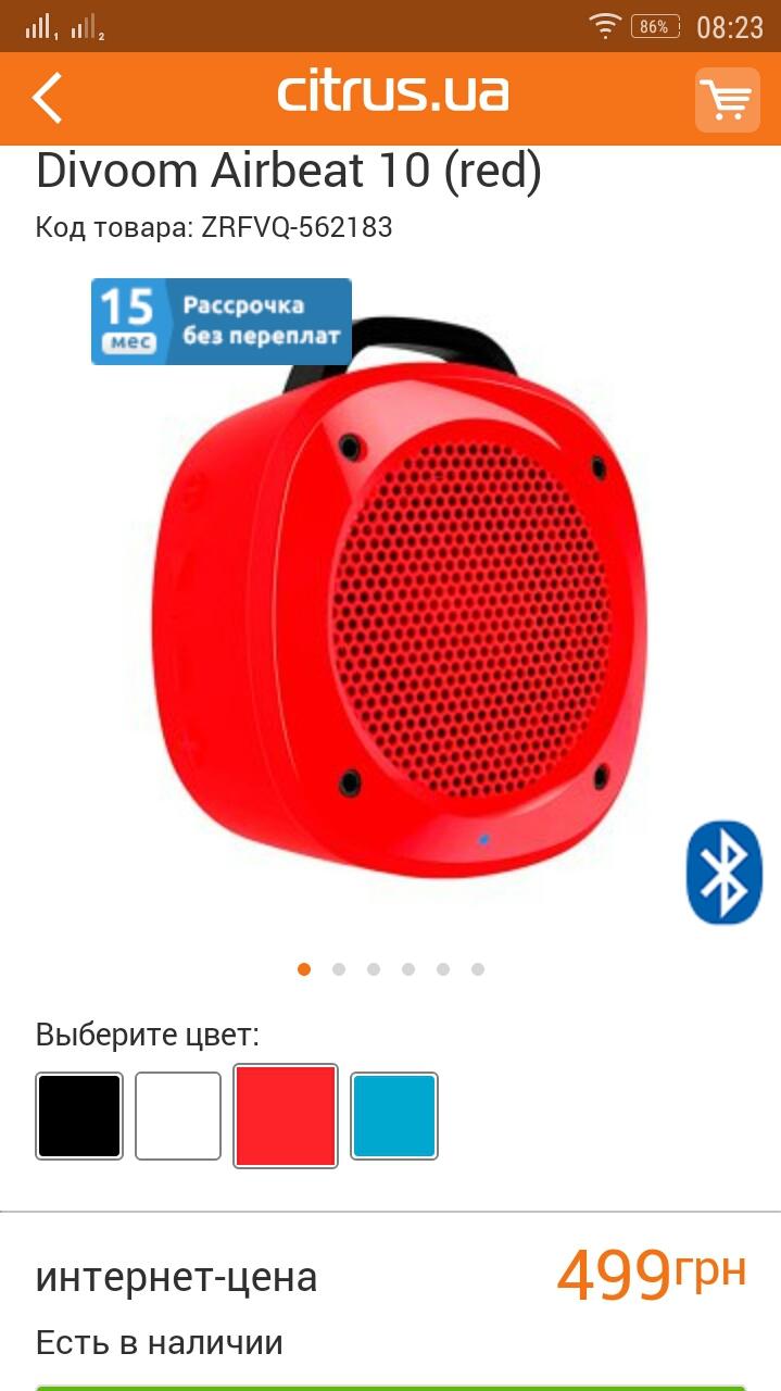 Интернет-магазин Цитрус (citrus.ua) - Яскравий настрій
