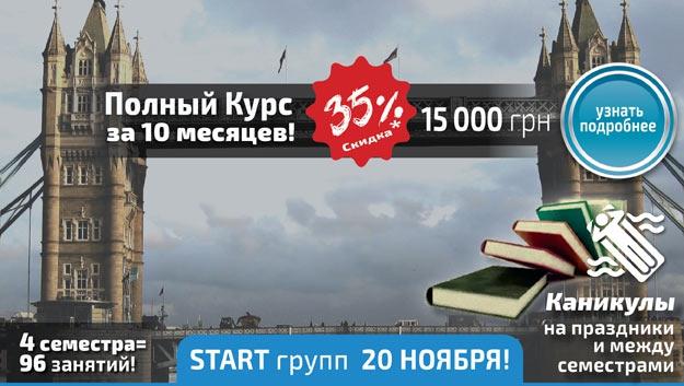 Акция! 15000 грн за полный курс английского языка