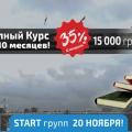 Отзыв о British SkyLines: Акция! 15000 грн за полный курс английского в Киеве