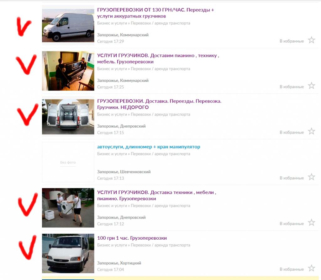 """OLX - ТОП-СХЕМА 5/3 МАЛОЭФФЕКТИВНАЯ УСЛУГА. +""""ПОДНЯТИЕ ПУСТАЯ ТРАТА ДЕНЕГ."""