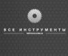 vsetools.com.ua интернет-магазин отзывы