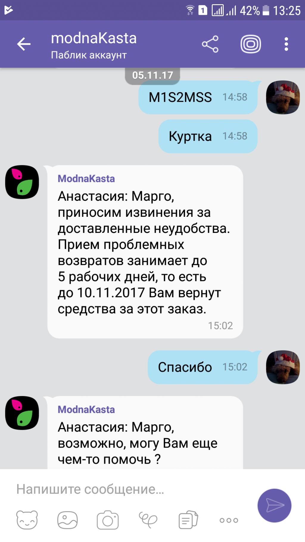 modnaKasta - Модна каста не возвращает деньги за бракованный товар!