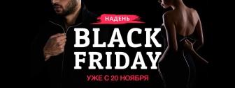 Black Friday на modnaKasta начался в понедельник