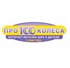 Pro100kolesa интернет-магазин