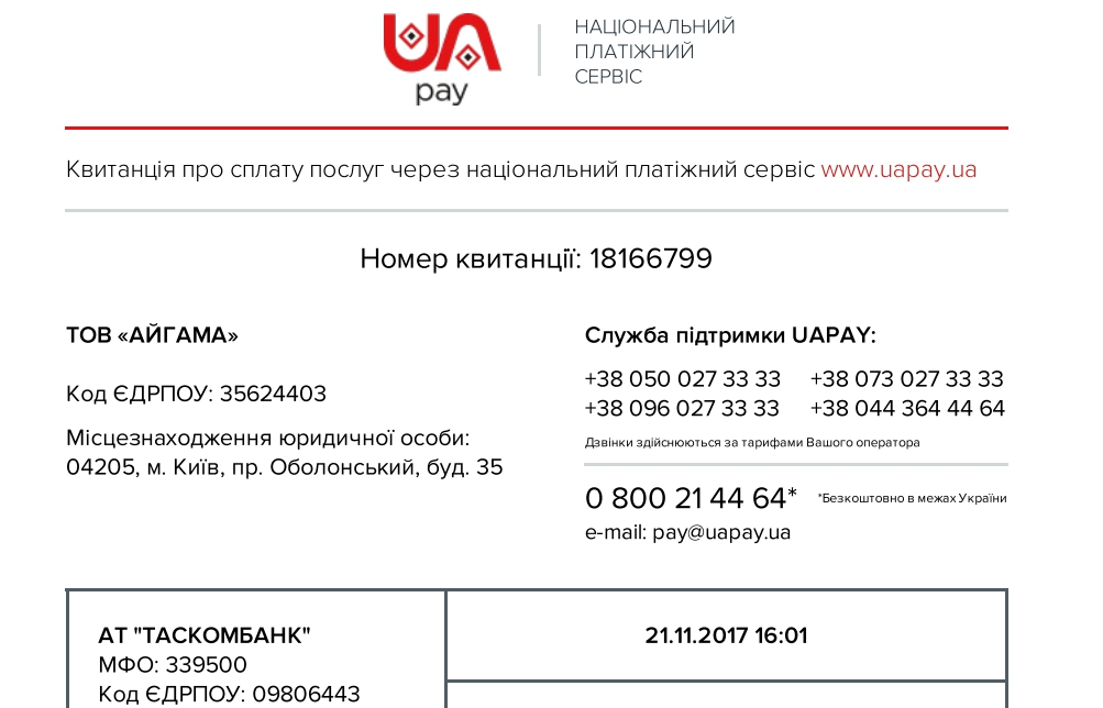 Безопасная сделка на OLX - UAPAY кидалы, обманывают клиентов