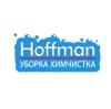 Хоффман клиннинговая компания отзывы