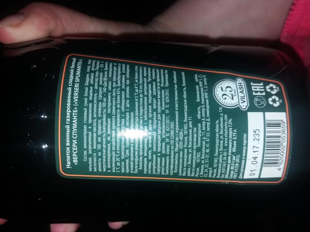 Напиток винный газированный VERSERI spumante