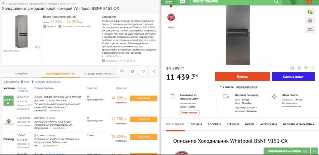 COMFY - Завышение цены для скидки