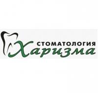 Стоматология Харизма