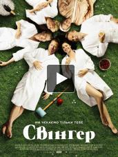 Фильм Свингер 2017