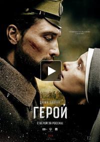 Фильм Герой