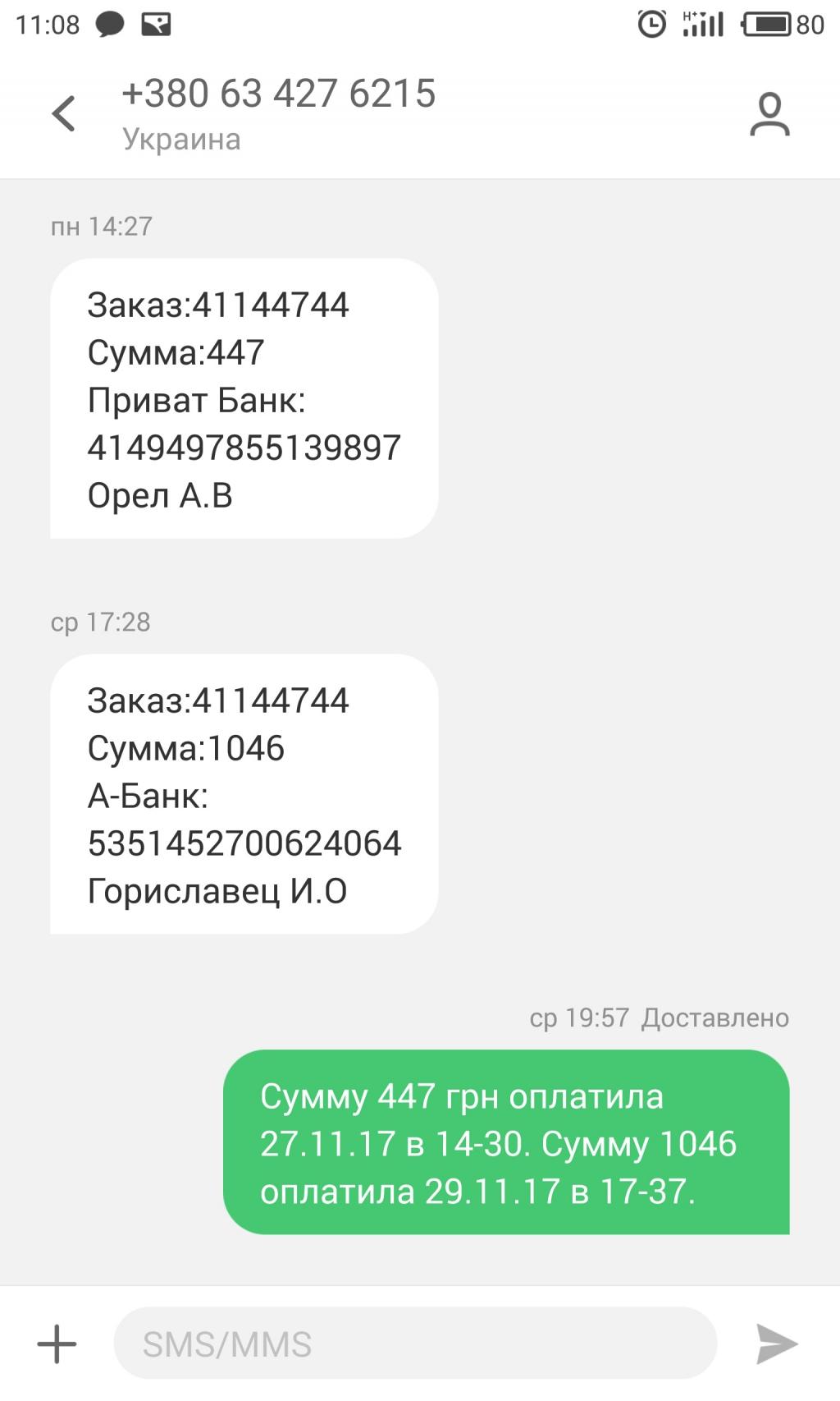 Prom.ua - Мошенники на пром юа