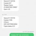 Отзыв о Prom.ua: Мошенники на пром юа