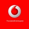 """Услуга """"Рекламный Менеджер"""" от Vodafone"""