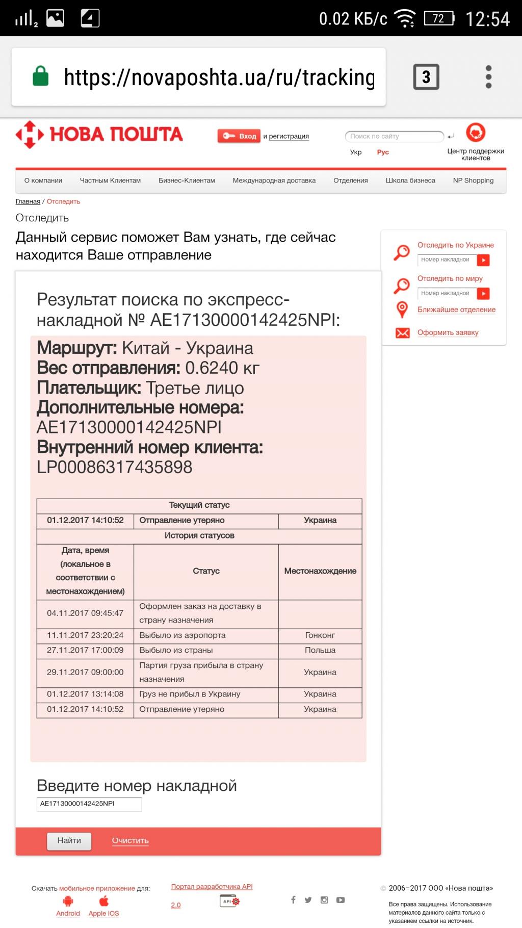 НОВАЯ ПОЧТА (Нова Пошта) - Утеряно посылка утеряна