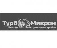 Компания ТурбоМикрон