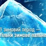 Мережа «ОККО» з грудня заправляє пальним тільки зимових марок