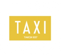 Такси 837
