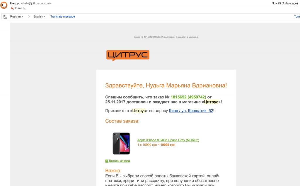 Интернет-магазин Цитрус (citrus.ua) - Сотрудники Цитруса обманывают клиентов
