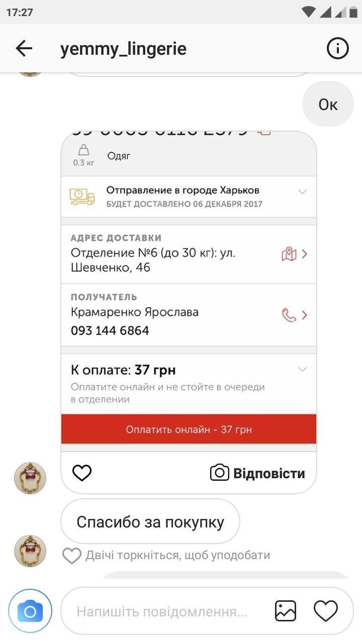 НОВАЯ ПОЧТА (Нова Пошта) - Моя покупка)