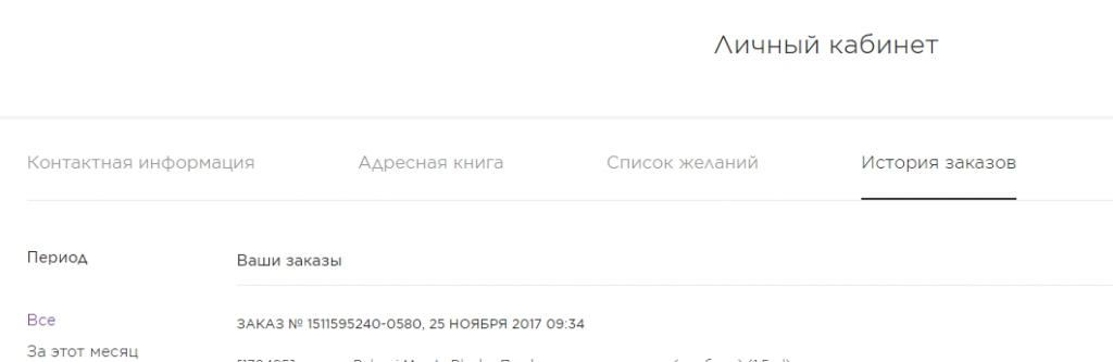 Интернет - магазин makeup.com.ua - Две недели идет заказ