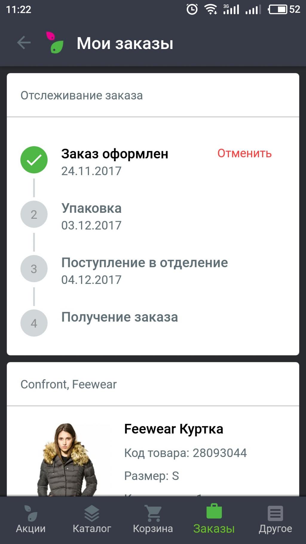 modnaKasta - Не доставляют товар