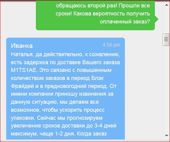 modnaKasta - НЕ ВЫСЫЛАЮТ ОПЛАЧЕННЫЙ ЗАКАЗ ТРЕТЬЮ НЕДЕЛЮ