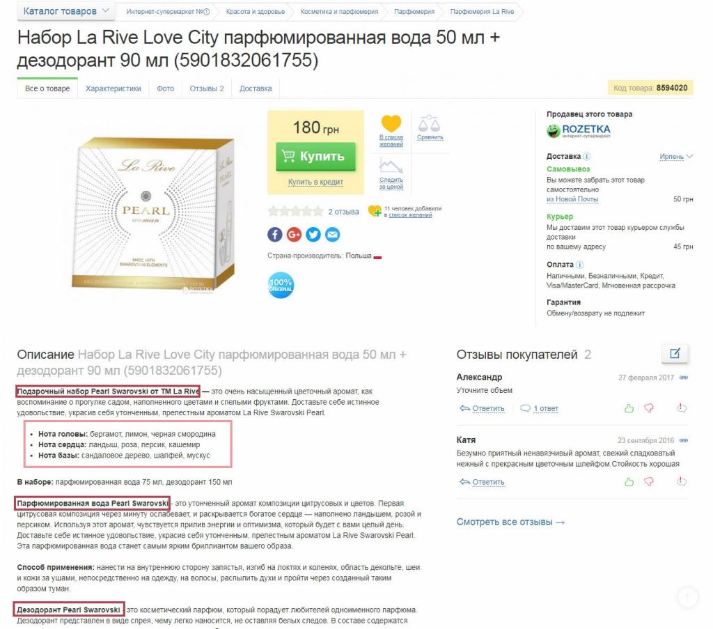 Розетка - интернет-магазин (rozetka.ua) - Неправильная информация на странице привела к ошибочной покупке :(