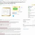 Отзыв о Розетка - интернет-магазин (rozetka.ua): Неправильная информация на странице привела к ошибочной покупке :(