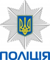 Лівобережний відділ поліції Вінницького ВП отзывы