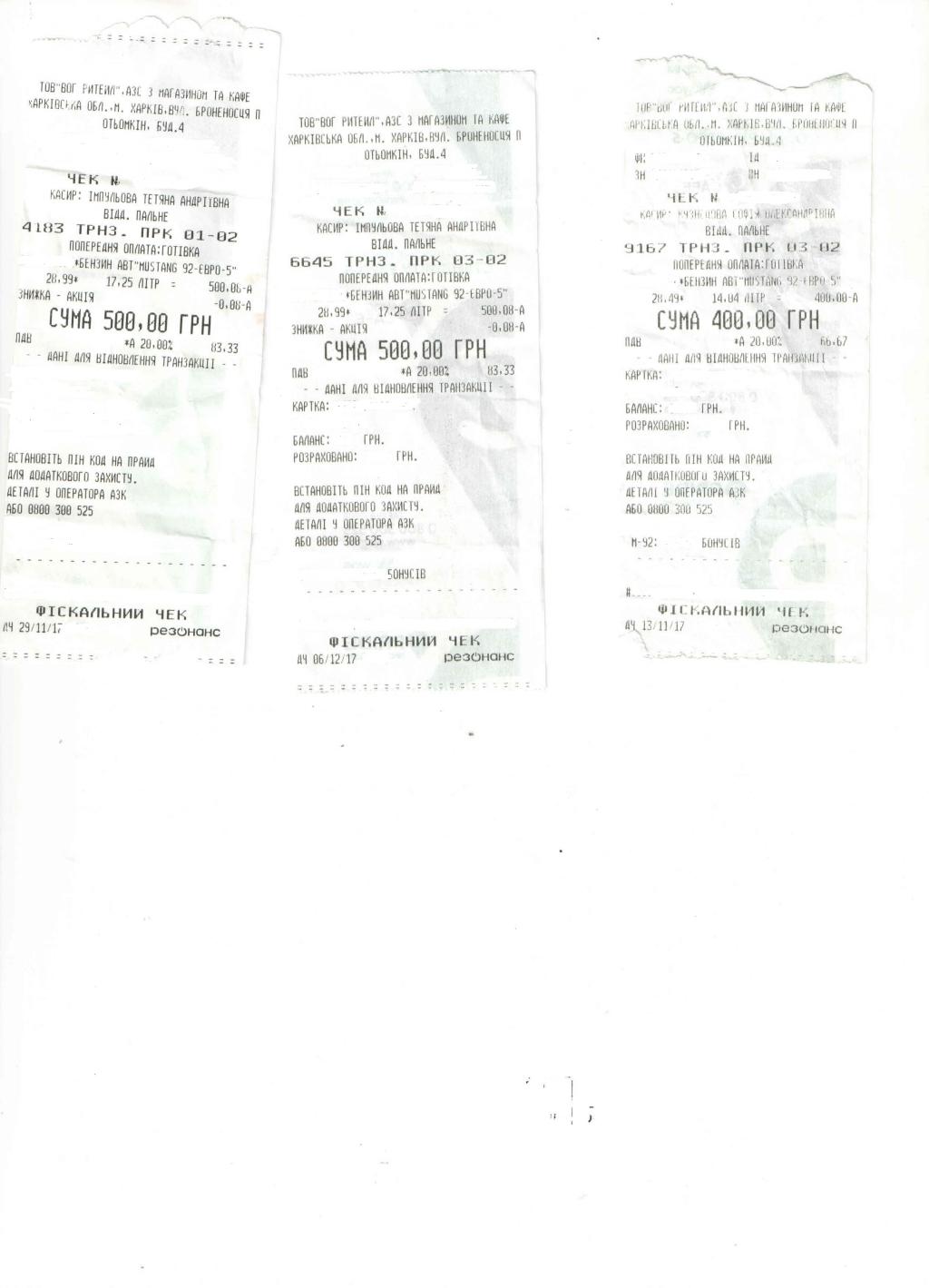 АЗС WOG - Качество бензина WOG 95 euro и WOG 92mustang