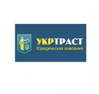Юридеская компания Укртраст