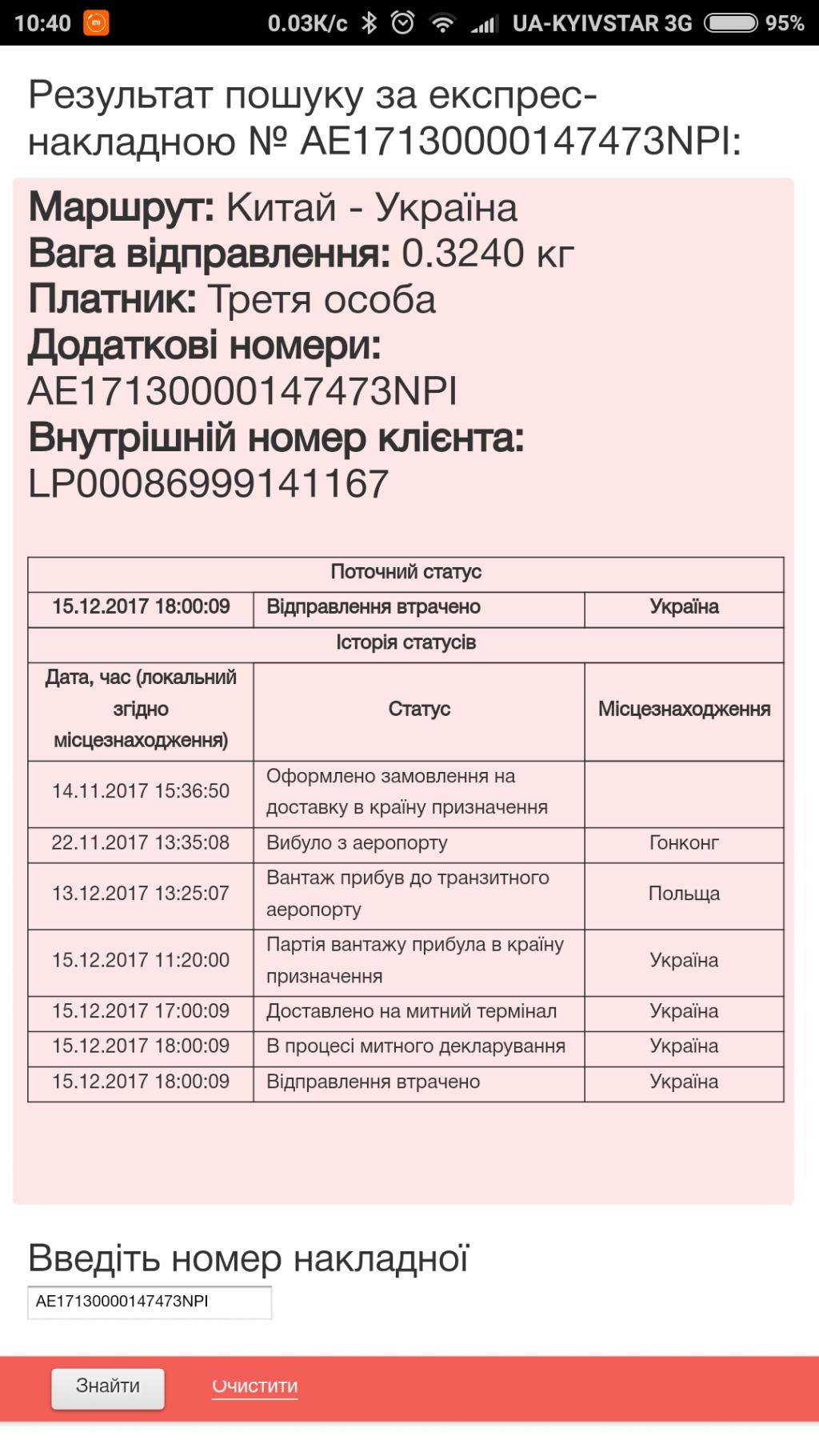 НОВАЯ ПОЧТА (Нова Пошта) - Отправление утеряно AE17130000147473NPI