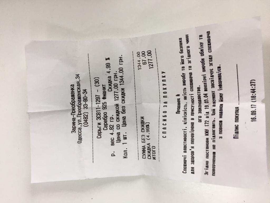 Ювелирный дом Zarina - Отказ компенсировать вопиюще низкое качество продукции