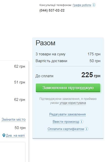 Розетка - интернет-магазин (rozetka.ua) - Доставка 50 грн РОЗЕТКА  АСССТАНАВИСЬ 77e9a186794