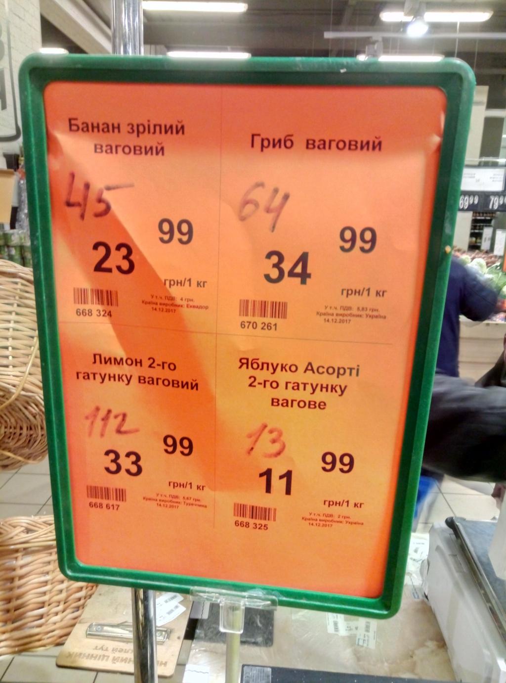 Ревизор - Магазин Эко Маркет .Киев Кибальчича 13