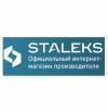 Staleks (Сталекс) интернет-магазин отзывы