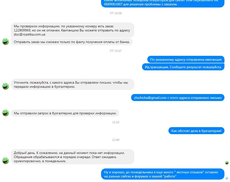 Розетка - интернет-магазин (rozetka.ua) - Сайт в отказе о проплате за товар от приватбанка