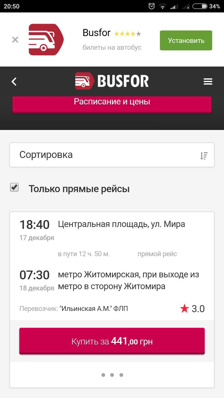"Busfor.ua - Перевозчик ""Ильинская А.М."" ФЛП"