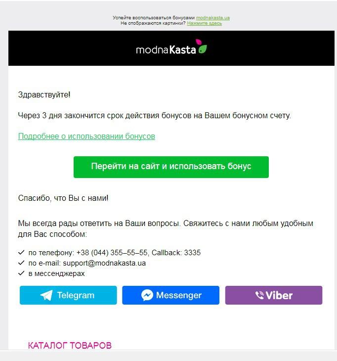 modnaKasta - Осталось 3 дня действия Ваших бонусов на modnaKasta